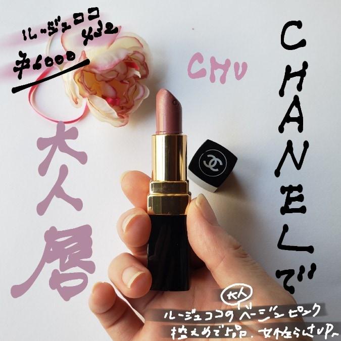 CHANELで作る大人唇…「ルージュココ 432」