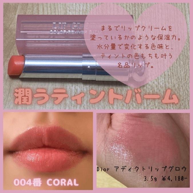 潤うティントバーム!Diorのアディクトリップグロウ 004番「CORAL」