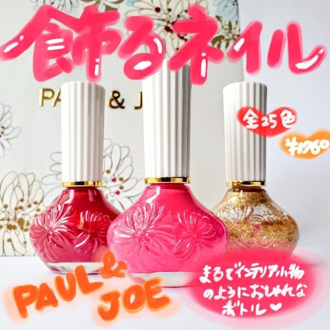 飾るネイル♡ポールアンドジョ―のネイルポリッシュ3色