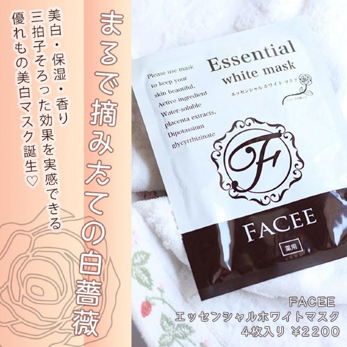 まるで摘みたての白薔薇♡FACEEのエッセンシャルホワイトマスク