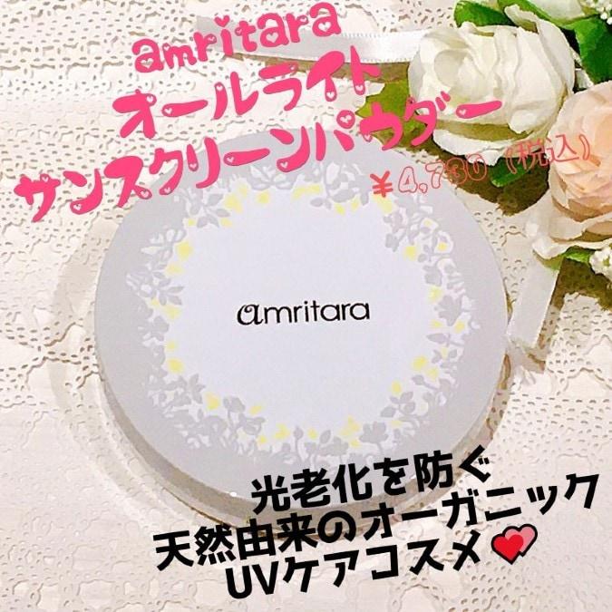 【光老化を防ぐ】アムリターラ オールライトサンスクリーンパウダー