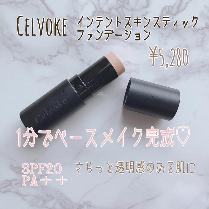 1分でベースメイク完成♡ Celvoke インテントスキンスティックファンデーション