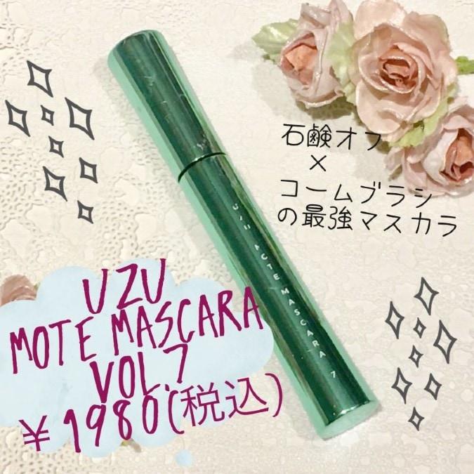 【石鹸オフ×コームブラシの最強マスカラ!】UZU MOTEMASCARA VOL.7
