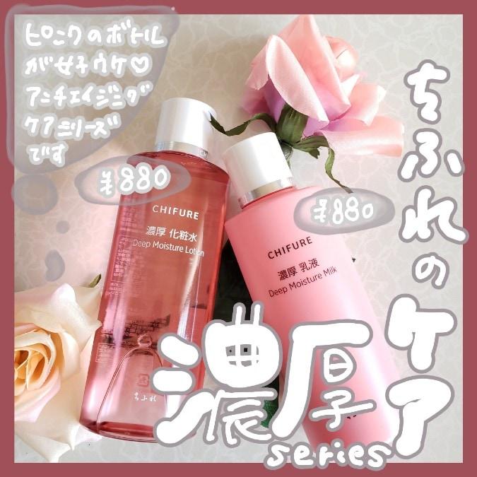ピンクボトルが話題♡ちふれの「濃厚 化粧水&乳液」