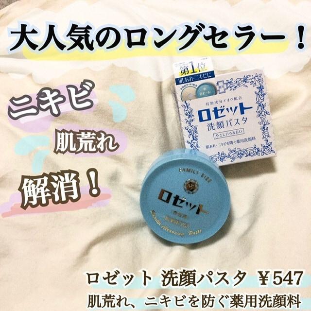 ニキビ卒業。定番のロングセラー洗顔料!