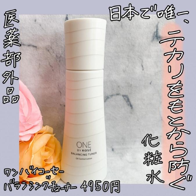 「日本で唯一、テカリをもとから防ぐ化粧水」を使ってみました!