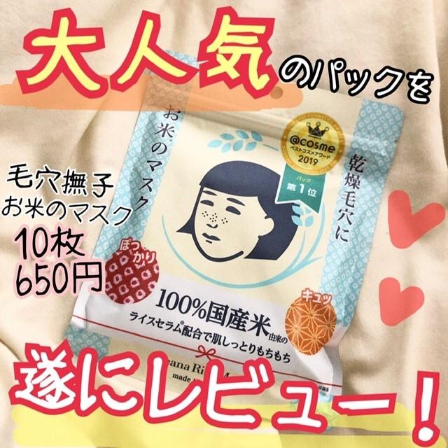 【大人気】お米のマスクが超オススメの理由!