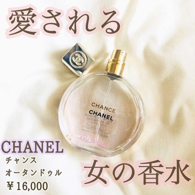 愛される女の香水。